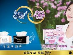 洁柔携手新任代言人马思纯,为全新个人护理品牌朵蕾蜜上市助力!