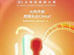 为中国鼓劲 劲牌助力人民日报《我与中国》全球短视频大赛