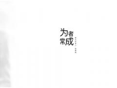 菲凡人物田艳丽博士:追寻自我,收获更好的自己