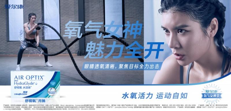 爱尔康舒视氧水活泉月抛型隐形眼镜全新上市,引领眼部运动装备新风尚