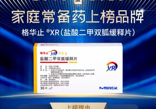 """默克经典降糖药格华止® XR上榜""""中国家庭常备药"""""""