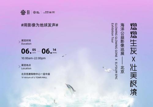 """水之密语用艺术延续""""悦润至美"""" , 灵感诠释""""人海共生""""!"""