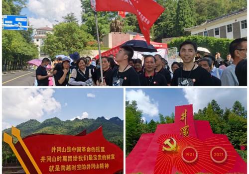 江西亚美:井冈山红色教育志愿活动圆满落幕