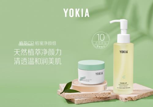 植萃净颜 温和养肤 YOKIA桔蜜净澈CP天猫首发
